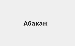 Справочная информация: Русфинанс Банк в Абакане — адреса отделений и банкоматов, телефоны и режим работы офисов