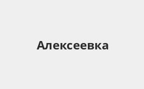 Справочная информация: Отделение Русфинанс Банка по адресу Белгородская область, Алексеевка, Мостовая улица, 131 — телефоны и режим работы