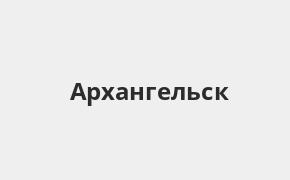 Справочная информация: Банкоматы Русфинанс Банка в Архангельске — часы работы и адреса терминалов на карте