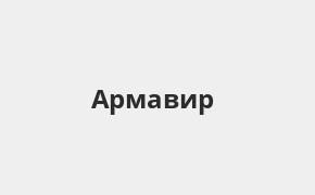 Справочная информация: Отделение Русфинанс Банка по адресу Краснодарский край, Армавир, улица Карла Либкнехта, 61 — телефоны и режим работы