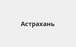 Справочная информация: Отделение Русфинанс Банка по адресу Астраханская область, Астрахань, улица Николая Островского, 117А — телефоны и режим работы