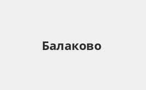 Справочная информация: Отделение Русфинанс Банка по адресу Саратовская область, Балаково, Трнавская улица, 1 — телефоны и режим работы
