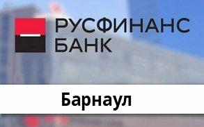 Справочная информация: Банкоматы Русфинанс Банка в Барнауле — часы работы и адреса терминалов на карте