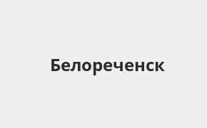 Справочная информация: Отделение Русфинанс Банка по адресу Краснодарский край, Белореченск, Красная улица, 57 — телефоны и режим работы