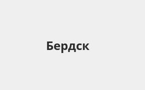 Справочная информация: Банкоматы Русфинанс Банка в Бердске — часы работы и адреса терминалов на карте
