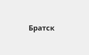 Справочная информация: Отделение Русфинанс Банка по адресу Иркутская область, Братск, улица Янгеля, 122 — телефоны и режим работы
