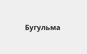Справочная информация: Банкоматы Русфинанс Банка в Бугульме — часы работы и адреса терминалов на карте