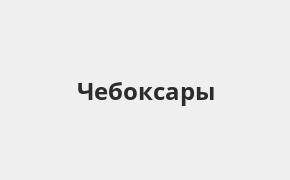 Справочная информация: Отделение Русфинанс Банка по адресу Чувашская Республика, Чебоксары, Московский проспект, 19к9 — телефоны и режим работы
