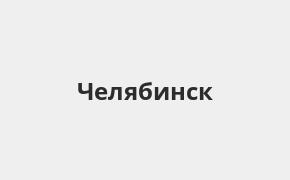 Справочная информация: Отделение Русфинанс Банка по адресу Челябинская область, Челябинск, улица Худякова, 12 — телефоны и режим работы
