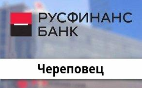 Справочная информация: Отделение Русфинанс Банка по адресу Вологодская область, Череповец, Советский проспект, 31 — телефоны и режим работы