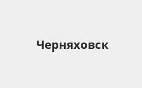 Справочная информация: Отделение Русфинанс Банка по адресу Калининградская область, Черняховск, Садовая улица, 5 — телефоны и режим работы