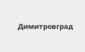 Справочная информация: Банкоматы Русфинанс Банка в Димитровграде — часы работы и адреса терминалов на карте