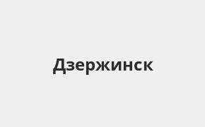 Справочная информация: Русфинанс Банк в Дзержинске — адреса отделений и банкоматов, телефоны и режим работы офисов