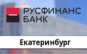 Справочная информация: Банкоматы Русфинанс Банка в Екатеринбурге — часы работы и адреса терминалов на карте