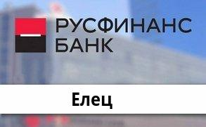 Справочная информация: Русфинанс Банк в Ельце — адреса отделений и банкоматов, телефоны и режим работы офисов