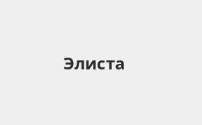 Справочная информация: Русфинанс Банк в Элисте — адреса отделений и банкоматов, телефоны и режим работы офисов