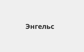 Справочная информация: Банкоматы Русфинанс Банка в Энгельсе — часы работы и адреса терминалов на карте