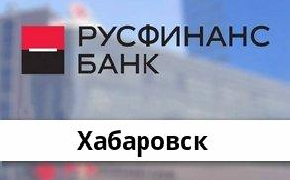 Справочная информация: Русфинанс Банк в Хабаровске — адреса отделений и банкоматов, телефоны и режим работы офисов