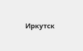 Справочная информация: Банкоматы Русфинанс Банка в Иркутске — часы работы и адреса терминалов на карте