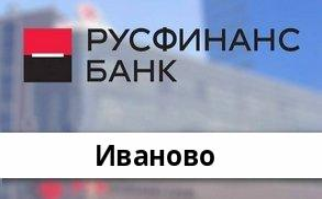 Справочная информация: Русфинанс Банк в Иваново — адреса отделений и банкоматов, телефоны и режим работы офисов