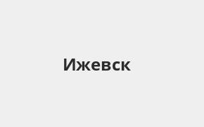 Справочная информация: Отделение Русфинанс Банка по адресу Удмуртская Республика, Ижевск, улица 30 лет Победы, 2 — телефоны и режим работы