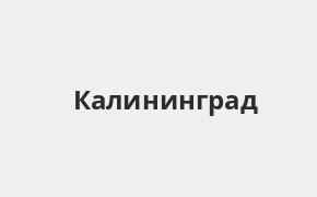 Справочная информация: Банкоматы Русфинанс Банка в Калининграде — часы работы и адреса терминалов на карте