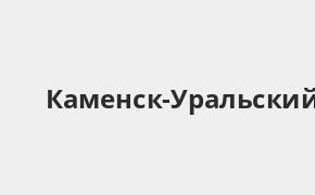 Справочная информация: Русфинанс Банк в Каменск-Уральском — адреса отделений и банкоматов, телефоны и режим работы офисов