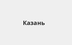 Справочная информация: Банкоматы Русфинанс Банка в Казани — часы работы и адреса терминалов на карте