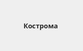 Справочная информация: Банкоматы Русфинанс Банка в Костроме — часы работы и адреса терминалов на карте