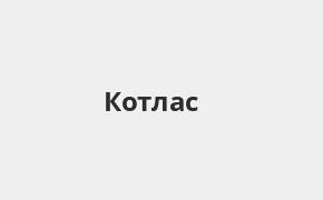 Справочная информация: Русфинанс Банк в Котласе — адреса отделений и банкоматов, телефоны и режим работы офисов
