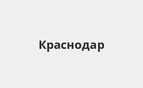 Справочная информация: Банкоматы Русфинанс Банка в Краснодаре — часы работы и адреса терминалов на карте