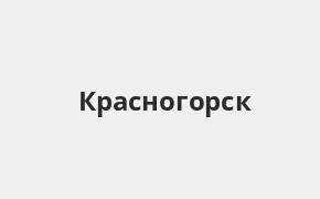 Справочная информация: Банкоматы Русфинанс Банка в Красногорске — часы работы и адреса терминалов на карте