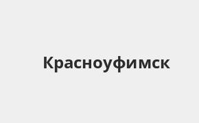 Справочная информация: Русфинанс Банк в Красноуфимске — адреса отделений и банкоматов, телефоны и режим работы офисов