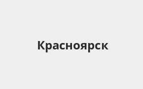 Справочная информация: Банкоматы Русфинанс Банка в Красноярске — часы работы и адреса терминалов на карте
