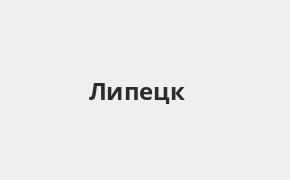 Справочная информация: Отделение Русфинанс Банка по адресу Липецкая область, Липецк, площадь Плеханова, 3 — телефоны и режим работы