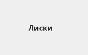 Справочная информация: Русфинанс Банк в Лисках — адреса отделений и банкоматов, телефоны и режим работы офисов