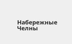 Справочная информация: Отделение Русфинанс Банка по адресу Республика Татарстан, Набережные Челны, проспект Хасана Туфана, 12 — телефоны и режим работы