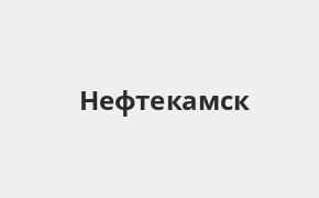 Справочная информация: Отделение Русфинанс Банка по адресу Республика Башкортостан, Нефтекамск, улица Ленина, 21А — телефоны и режим работы