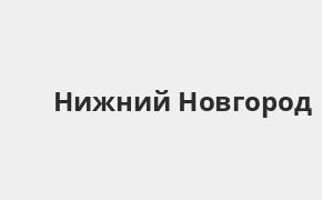 Справочная информация: Банкоматы Русфинанс Банка в Нижнем Новгороде — часы работы и адреса терминалов на карте