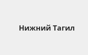 Справочная информация: Русфинанс Банк в Нижнем Тагиле — адреса отделений и банкоматов, телефоны и режим работы офисов