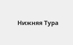 Справочная информация: Русфинанс Банк в Нижней Туре — адреса отделений и банкоматов, телефоны и режим работы офисов