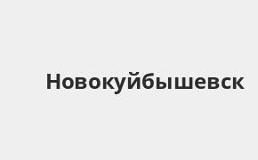 Справочная информация: Банкоматы Русфинанс Банка в Новокуйбышевске — часы работы и адреса терминалов на карте