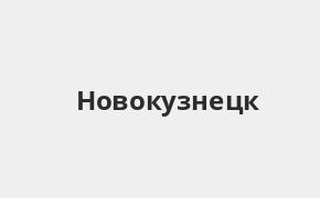 Справочная информация: Русфинанс Банк в Новокузнецке — адреса отделений и банкоматов, телефоны и режим работы офисов