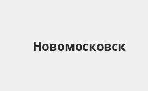 Справочная информация: Банкоматы Русфинанс Банка в Новомосковске — часы работы и адреса терминалов на карте