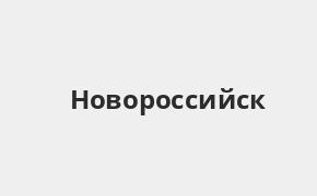 Справочная информация: Отделение Русфинанс Банка по адресу Краснодарский край, Новороссийск, улица Видова, 46 — телефоны и режим работы