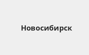 Справочная информация: Банкоматы Русфинанс Банка в Новосибирске — часы работы и адреса терминалов на карте