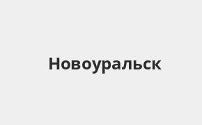 Справочная информация: Русфинанс Банк в Новоуральске — адреса отделений и банкоматов, телефоны и режим работы офисов