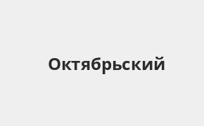 Справочная информация: Русфинанс Банк в Октябрьском — адреса отделений и банкоматов, телефоны и режим работы офисов