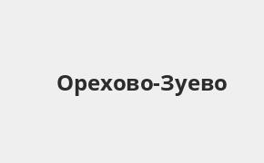 Справочная информация: Банкоматы Русфинанс Банка в Орехово-Зуево — часы работы и адреса терминалов на карте