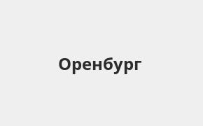 Справочная информация: Банкоматы Русфинанс Банка в Оренбурге — часы работы и адреса терминалов на карте